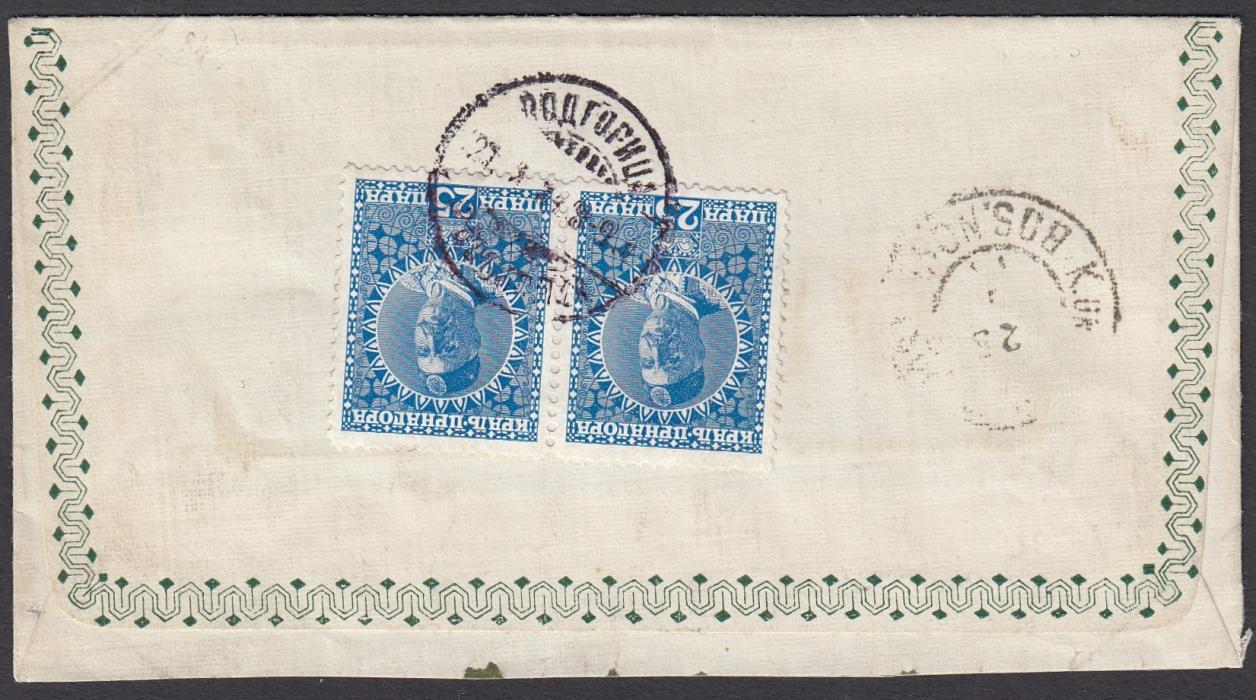 MONTENEGRO 1910s registered decorative envelope franked on reverse pair 25pa tied PODGORITZA cds with arrival cds alongside; front bears reddish-purple registration label and further despatch cds.