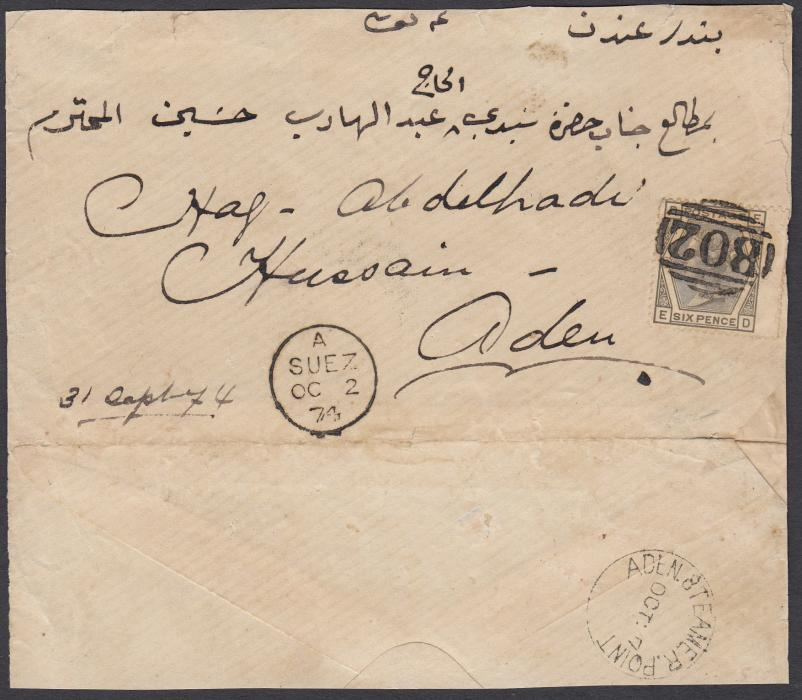 EGYPT (British Post Office) 1874 (OC 2) part cover to Aden franked Great Britain 1873-80 6d grey, ED, plate 13, tied B02 obliterator, A SUEZ cds in association at left, reverse with ADEN STEAMER POINT arrival cancel; part of reverse removed and reinforced.