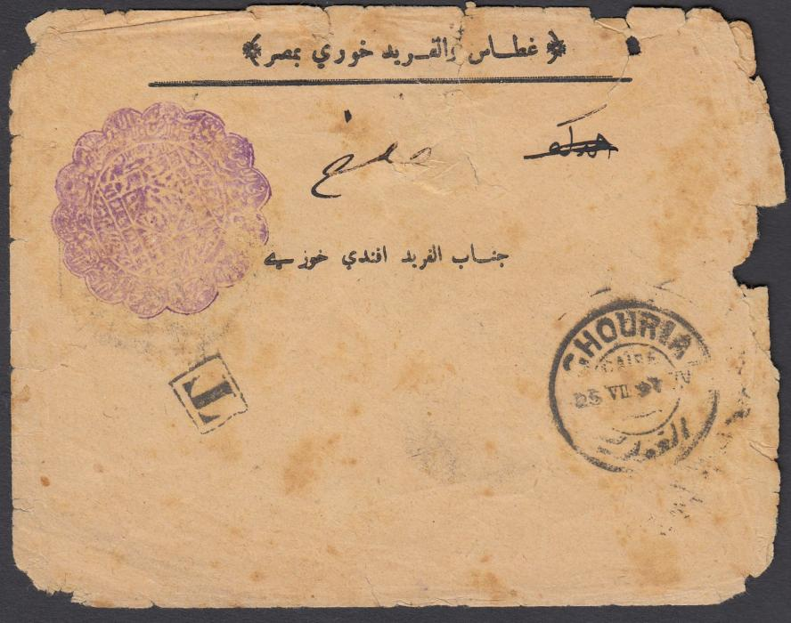 EGYPT 1897 Official cover from Ghourja (Cairo) to Wadi Halfa, Sudan, bearing rare official seal in violet.