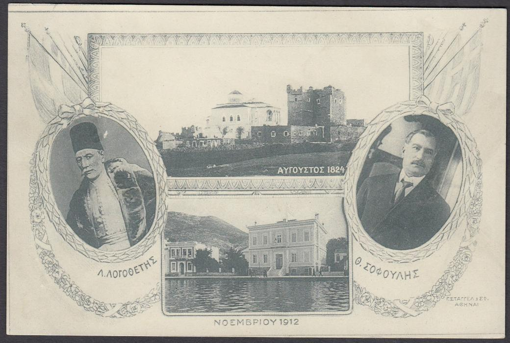 SAMOS: (Picture Postal Stationery) 1912 5h. card depicting four images of local leaders and views from 1824 and 1912, c.t.o. VATHY cds of 1913; very fine condition.