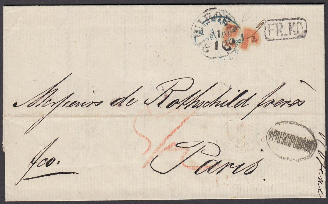 FINLAND 1868 entire to Paris bearing WIBORG despatch cds, Cyrillic Franco handstamp, straight-line P.P and blue French entry cds, arrival backstamps; fine and clean.