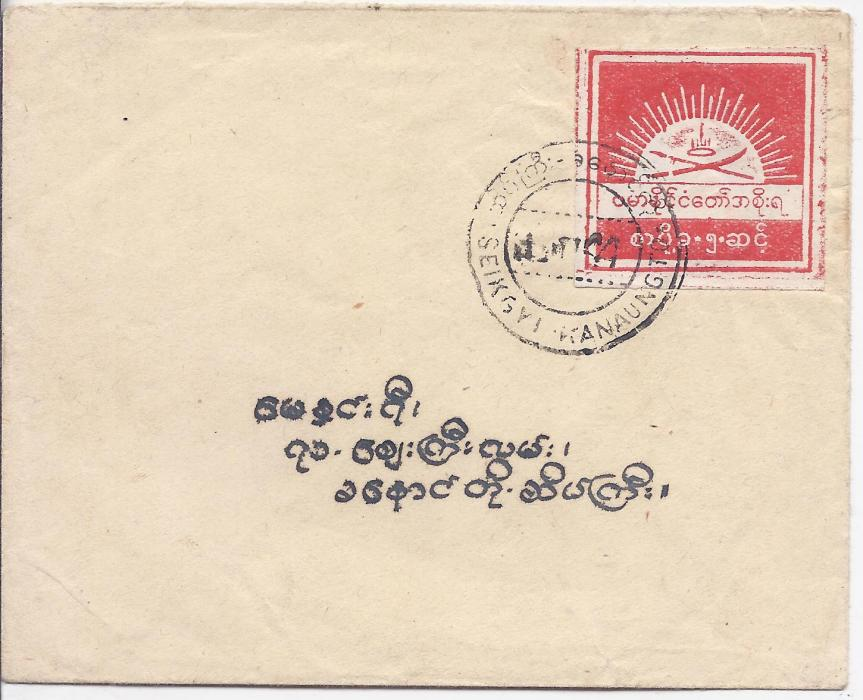 Burma Japanese Occupation 1943 5c. Burma State Crest stamp affixed over KGVI stationery image, tied by bilingual Seikgyi Kanaungto cds; fine and clean condition.