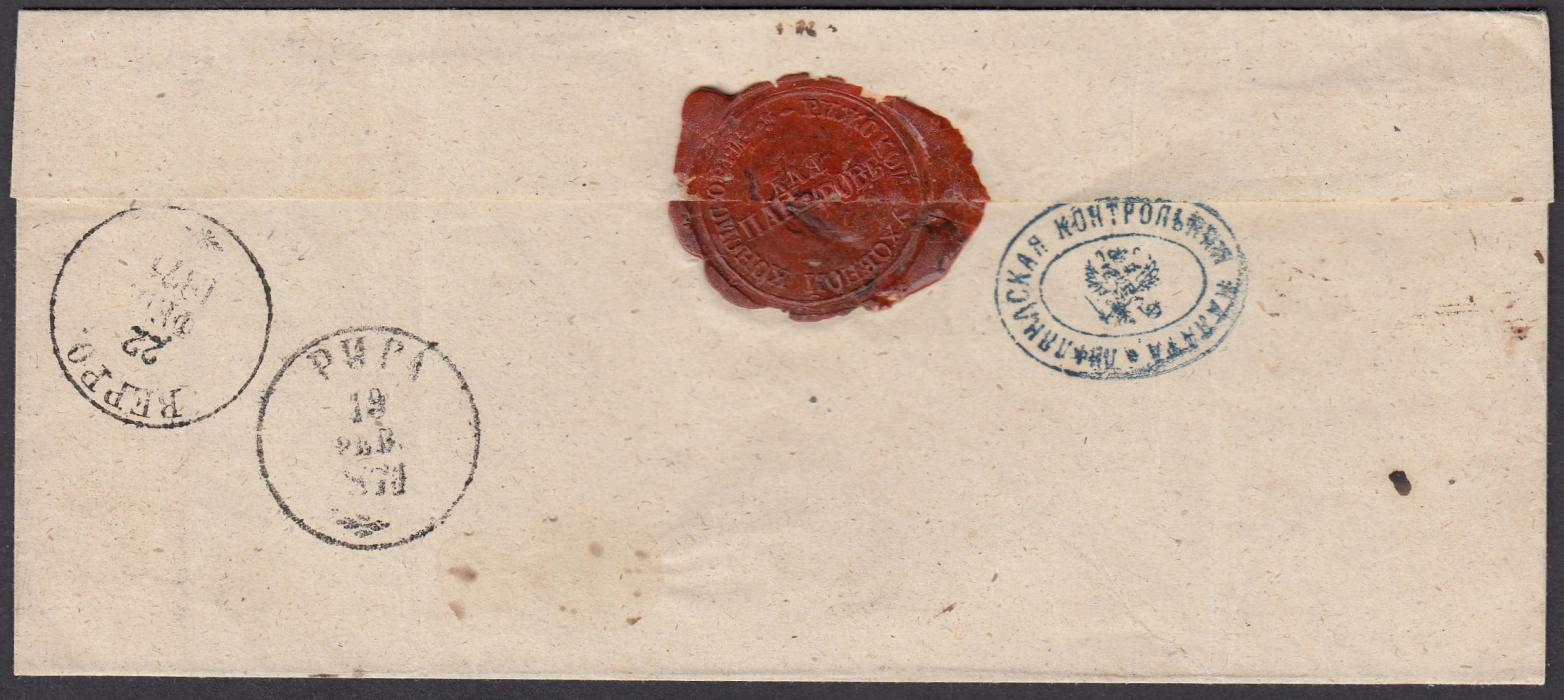 RUSSIA: (Latvia) 1879 stampless entire from RIGA to VERO showing rare Post Office control cachet LIFLANDSKAYA KONTROLNAYA NALATA Entire sealed with Rigas Consistorian wax seal.