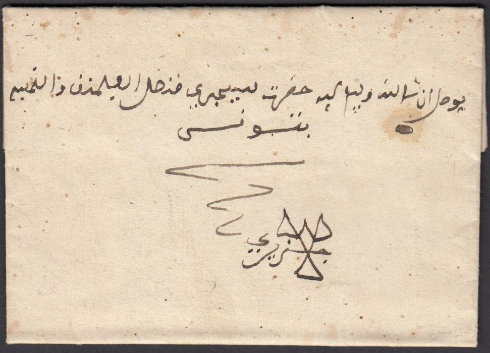 LIBIA circa 1750 undated entire written in Arabic and apparently carried privately by courier, with merchants mark on front; a few slight faults but still a good example of an early letter. Sold by Robson Lowe auction in 1979, estimate S.F. 1500.