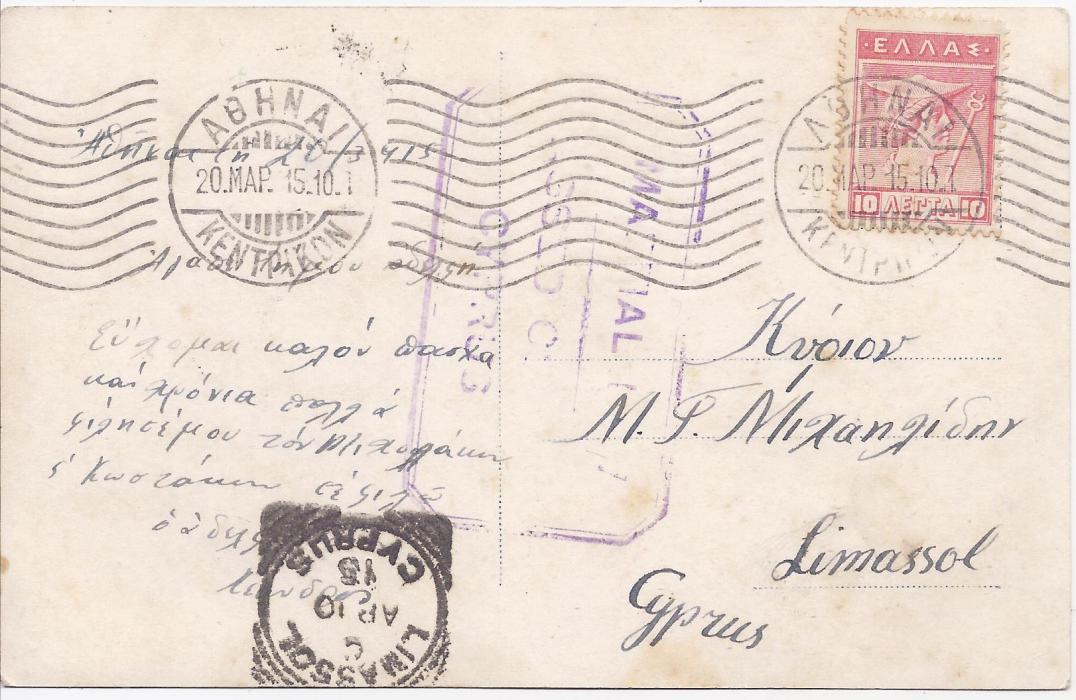 Cyprus 1915 picture postcard from Athens, Greece to Limassol with despatch and arrival cancels and large violet �MARTIAL LAW/ PASSED CENSOR/ CYPRUS� at centre; fine condition.