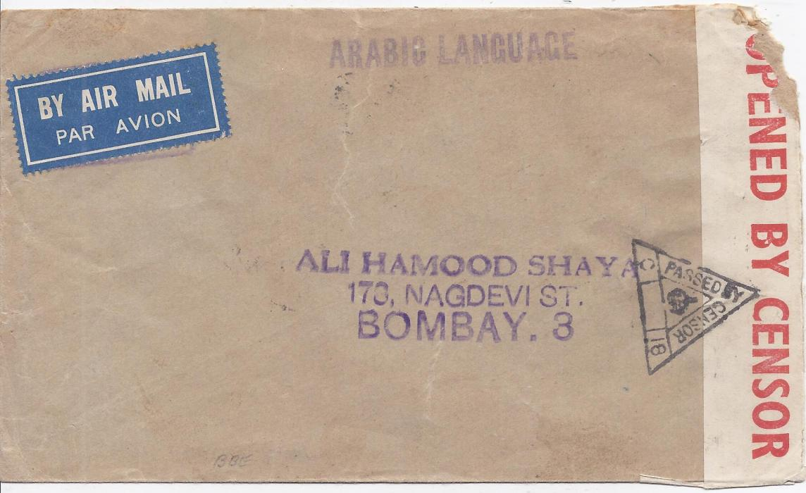 Kuwait 1941 (4 Sep) censored airmail cover to Bombay, franked on reverse at 2a 3p by 1939 2a vermillion in combination with India 1937-40 3p. slate, tied by individual strikes of temporary EXPERIMENTAL P.O./ K-79 CDS, WITH Bahrain transit cds alongside. Resealed by red on white censor label that is tied on front. Some slight faults to envelope, a rare usage with the temporary cds in use 10 June to 30 Sept '41 only.