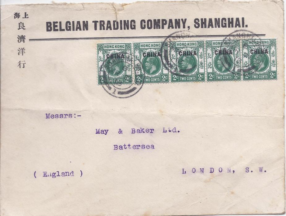 Hong Kong (British Post Offices in China) 1918 (MR 25) company envelope to London franked strip of five 2c. tied Shanghai Br. P.O. /1 cds; light horizontal filing crease