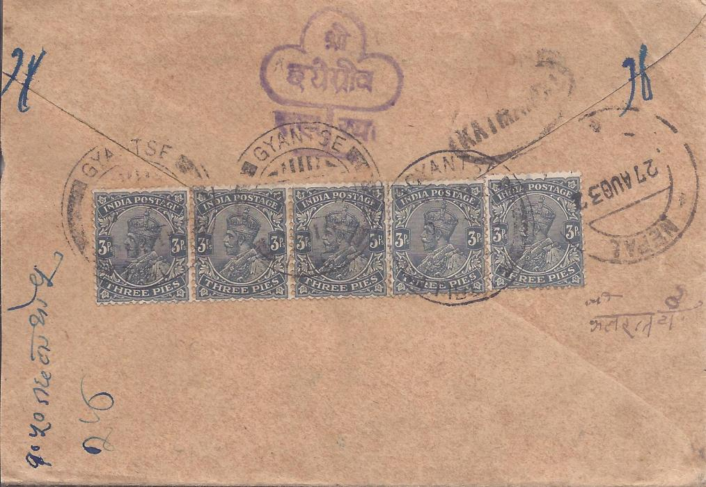 Tibet 1932 printed envelope to Nepal franked on reverse by five India 3p. tied Gyantse Tibet date stamps, oval Kathmandu handstamp and double-ring Nepal date stamp at right. Envelope slightly reduced at sides, opened-out for display.