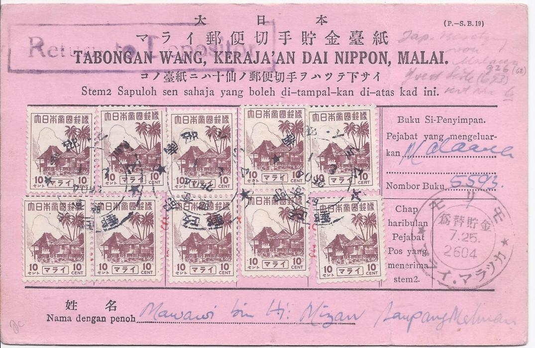Malaya Japanese Occupation: 1940s bilingual pink post office form franked with ten single 10c. Fishing Village tied native date stamps; vertical filing crease at right.