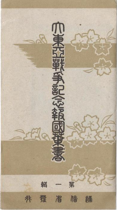 Hong Kong Japanese Occupation: 1942 Great East Asia War set of three picture stationery cards with flysheet in special folder; fine condition.