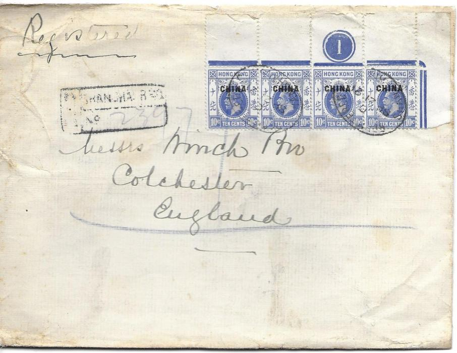 China (British Post Offices) 1921 registered cover to England franked by a centrally folded top plate marginal strip of four 10c. tied by two oval Shanghai date stamps, registration handstamp to left, London transit backstamp. Scarce plate number on cover.