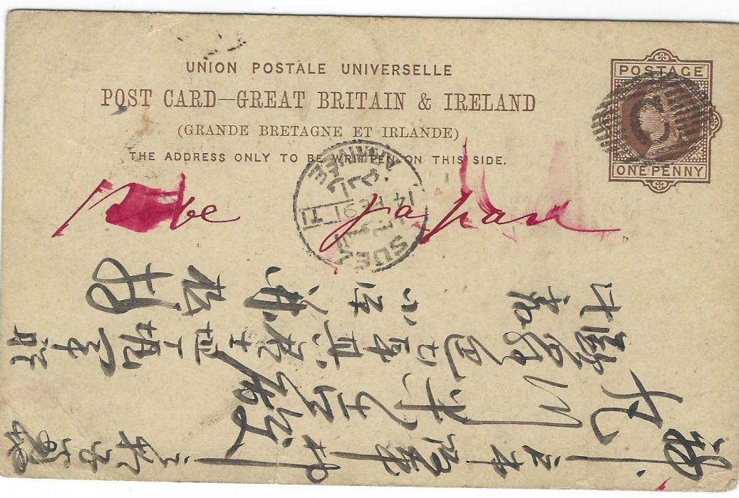 "British Levant 1891 Great Britain 1d. stationery card to Japan  cancelled by full 'C' obliterator, a rather smudged ""Kobe Japan"" added on front to ease delivery, reverse with British Post Office Constantinople despatch cds, Alexandria transit and, on front Suez transit of Egypt, arrival backstamp; some slight edge bumps, an unusual destination."