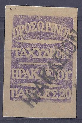 1898 British Post Offices in Crete 1898 20pa. violet used with straight line Iraklion handstamp