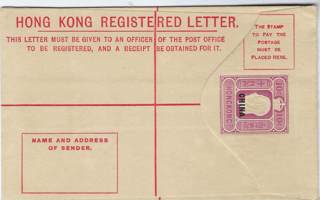 Hong Kong (Post Offices in China) 1917 10c stationery registration envelope, size F; very fine unused