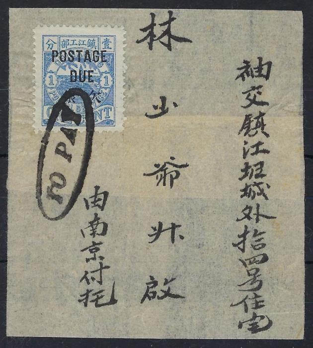 China (Chinkiang  Local Post) 1896 rice paper wrapper franked Golden Mountain with Clouds 1c blue postage due tied oval-framed TO PAY handstamp, reverse with Chinkiang Postal Service date stamp.