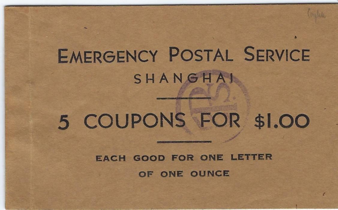 China 1932 �Emergency Postal Service, Shanghai� complete booklet of 5 coupons, each coupon is embossed with the seal of the Municipal Council. Fine and rare complete booklet.