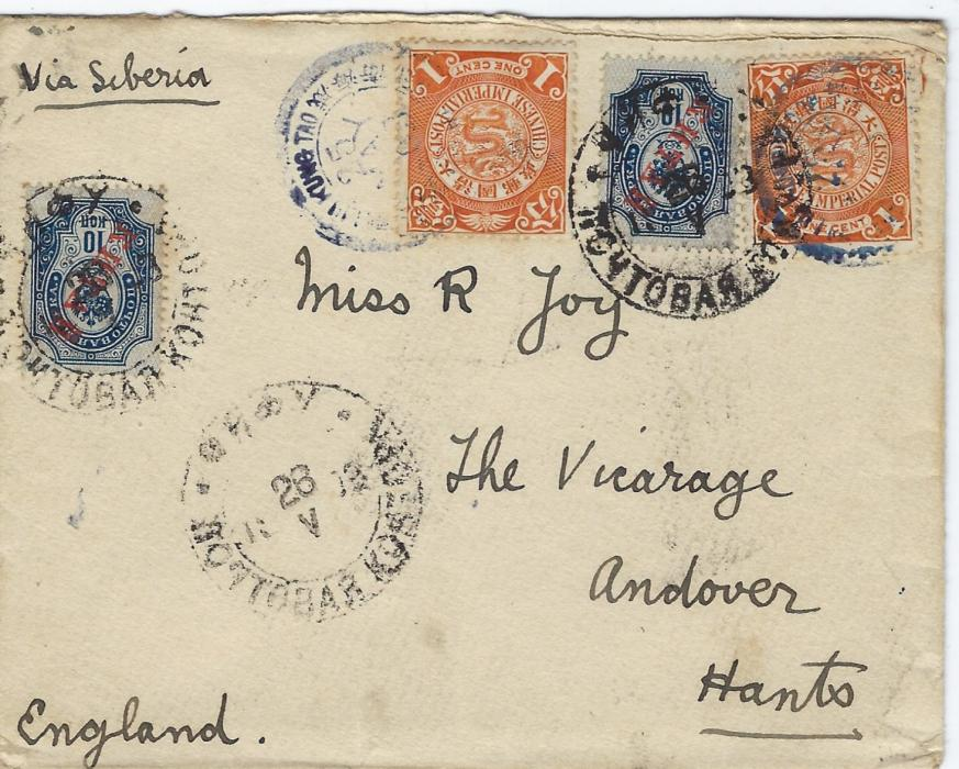 China (Russian Post Offices) 1903 (25 May) combination cover with two China Coiling Dragons tied Liu Kung Tao double ring cds and two Russian Post Offices 10k. tied cyrillic Chefoo cancels (26 V), reverse with Chinese bilingual Chefoo cds (26 May), Andover arrival of Ju 19. The reverse inscribed Argonaut within banner and hanging Golden Fleece above.