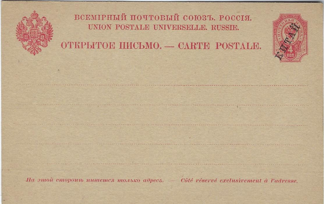China (Russian  Post Offices) 1904 4k. picture stationery card bearing blue image on reverse of Russian battleship �Rechitelny� at Chefoo after capture by the Japanese. Fine condition.