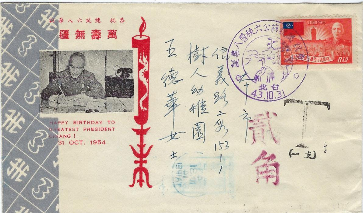 China (Taiwan) 1954 illustrated Chiang Kai-shek Birthday cover underfranked with 10c., postage due �T� handstamp on front and on reverse 1953 20c. on $100 olive postage due added and tied native date stamp; good condition.