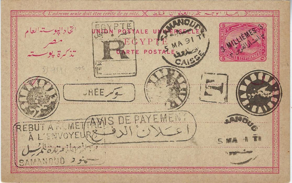 Egypt 1891 3m. on 5m. postal stationery card with a range of instructional hand stamps and cancellations of Samanoud including three negative handstamps and a Samanoud Caisse cds, Registration and T handstamps, AR and Return cancels. Very fine and unusual.