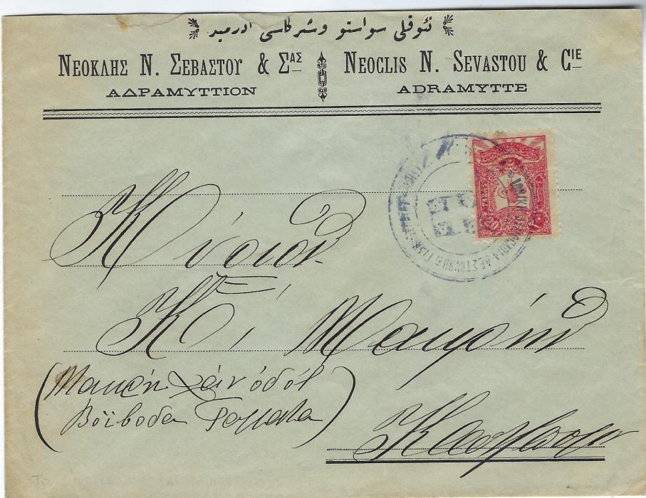 Turkey (Ottoman Empire - Greece) 1900s commercial cover from Adramytte franked 20 para tied by double-ring Greek maritime handstamp. Fine and very scarce.