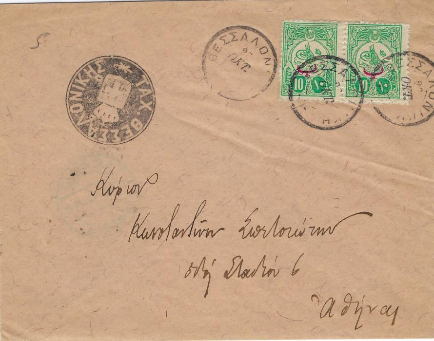 Greece 1912 cover to Athens franked Ottoman Empire pair 10 paras tied by Greek Thssalonika date stamps, to left very fine intaglio cachet with the royal coat-of-arms, arrival backstamp.