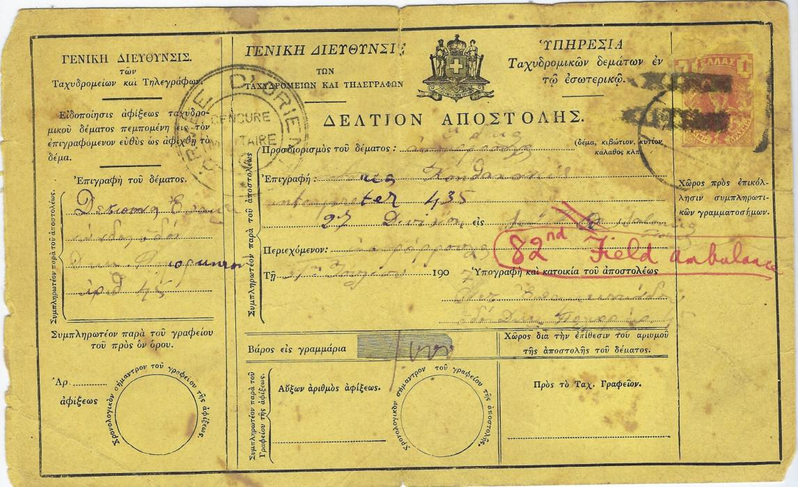 Greece 1917 two stationery parcel cards, one uprated, both addressed to �82nd Field Ambulance, Salonicca Forces�, both also bear double-ring Armee D�Orient/ Censure/ Militaire. A most unusual pair, each with slight faults.