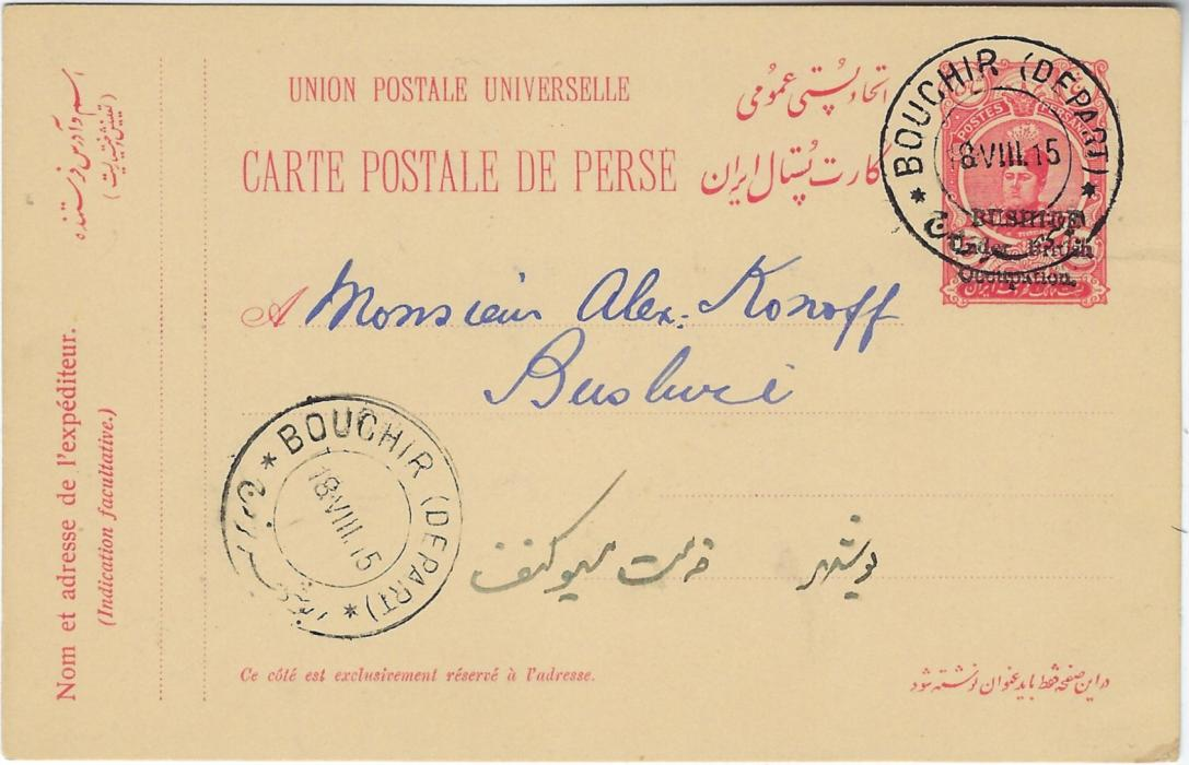 Persia (British Occupation Bushire) 1915 5ch stationery card (Persiphila type II) with three-line overprint, used locally within Bushire. Light horizontal creasing within card towards top right just running into stamp image. M Sadri Certificate 2015.