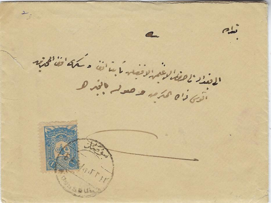 Iraq (Ottoman Empire) 1900s  cover franked Turkey 1pi.blue tied bilingual Mossoul date stamp. With multi page conents. Good condition.