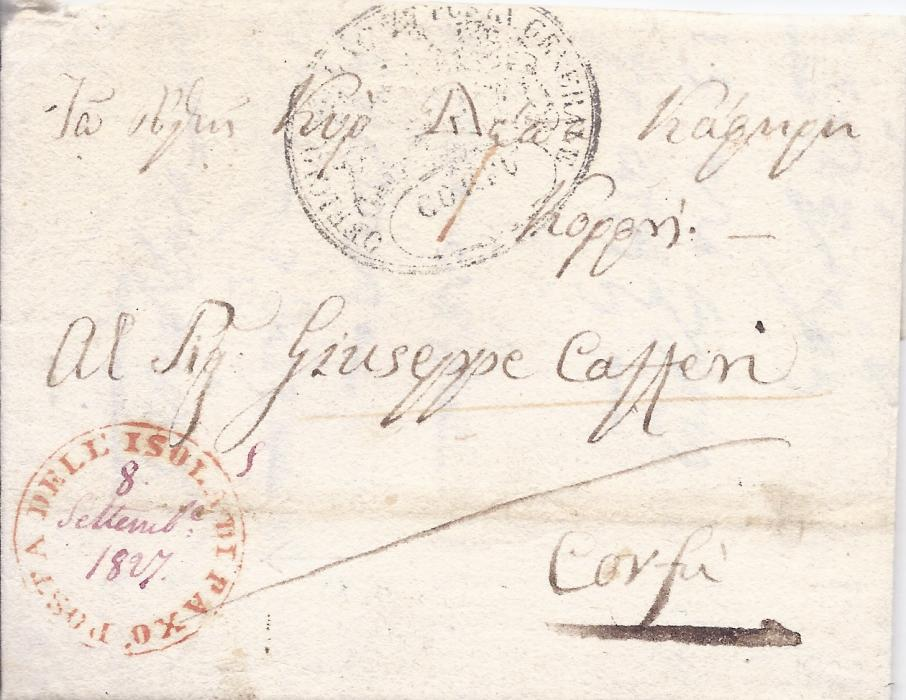 Ionian Islands 1827 entire to Corfu bearing fine red POSTA A DELL ISOLE DI PAXO date stamp with manuscript date, large arrival handstamp of the British Post Office; fine and scarce.