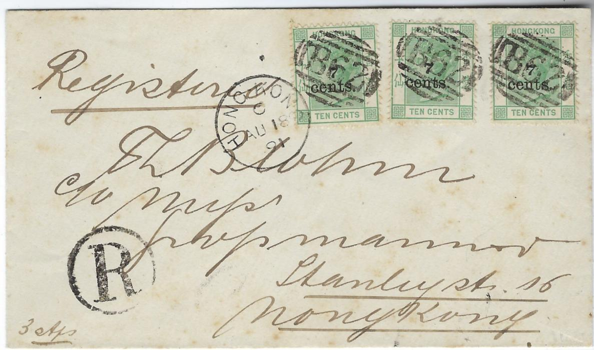 Hong Kong 1891 (AU 18) registered internal cover franked with three 1891 7 cents on 10c. each tied by B62 obliterators and the left-hand example additionally by cds; some slight paper toning on envelope not detracting.