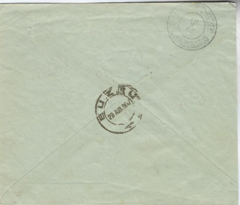 Turkey (Incoming Mail) 1907 (29 Aug) printed envelope to Constantinople franked Romania 25b. tied by Buzeu cds, Constanta-Alexandria ship transit cancel of same date, though cover would have departed on the Smyrna run, reverse with further despatch plus arrival cds of the Austrian Offices; light central vertical filing crease