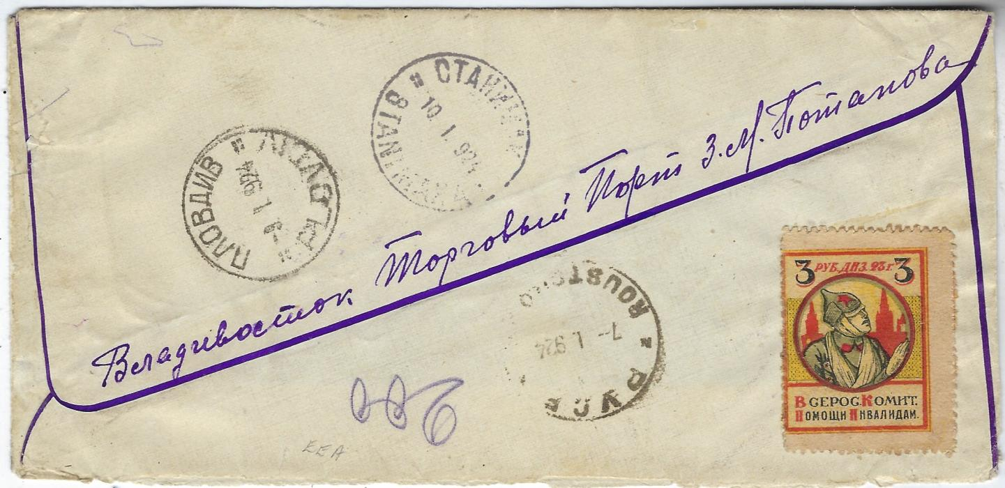 Russia (Far Eastern Republic) 1923 (5 12) registered cover to Bulgaria bearing multi issue franking with 1921 Chita 3k. (pair and single) plus 10k. together with Soviet Union for the Far East 1923 2k. on 70r. and 5k. on 10r. (two pairs and two singles) all tied by Vladivostok  cds, Cyrillic and English registration labels, reverse with Bulgarian transit and arrival cancels, plus a Charity label. A spectacular franking, all stamps with four margins.