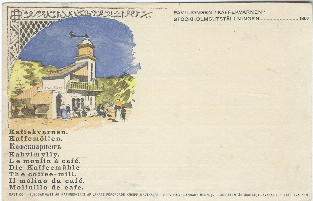 Sweden (Picture Postal Stationery) 1897 Fem Ore card with fine colour image on reverse of Coffee Mill Building; very fine unused.