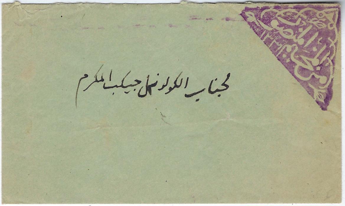 Yemen Yemen Postal History 1920 envelope to London with magenta triangular