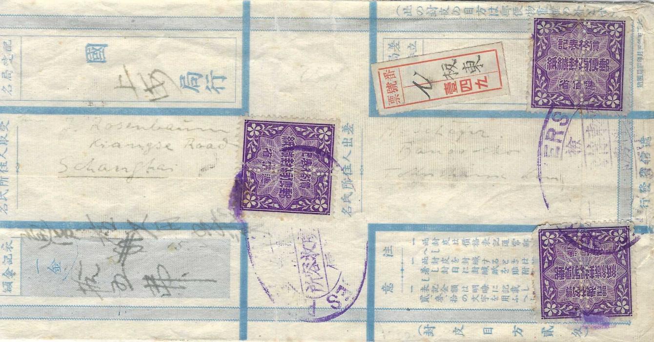 Japan (Bando Prison Camp) 1917 registered money letter to Shanghai bearing three label tied with usual unclear violet Prisoner of War handstamps, Shanghai I.J.P.O. arrival backstamp; vertical filing crease affecting one label, rare.