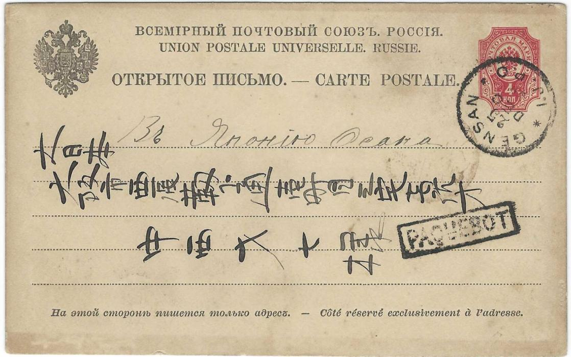 Korea (Japanese Post Offices) 1896 (25 Dec) 4k Russian postal stationery card bearing good strike of the rare framed PAQUEBOT handstamp (Hosking type 3089), cancelled Gensan I.J.P.O.; some overall ageing to card, rare, especially with such clear cancels.
