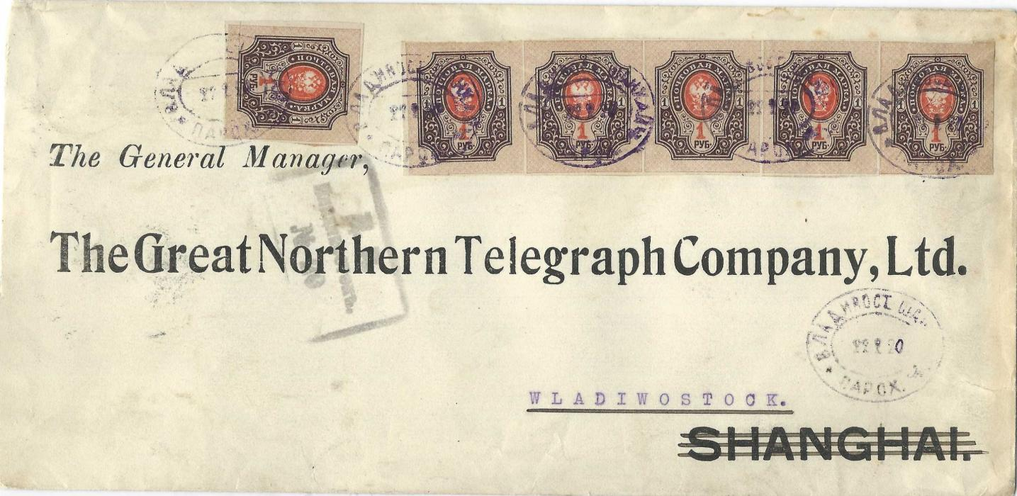 Russia (China) 1920 commercial cover to Vladivostok with 1r. imperf strip of five and single paying the triple 2r. foreign rate current in Siberia from October 1919 to June 1920, tied by Vladivostok – Shanghai/ Steamship zh 22.2.20 date stamp in violet of the Russian Volunteer Fleet, with censor cachet on arrival; fine and attractive. The steamship cancel was the same in both directions, arrival backstamp of 28.2., six days later, consistent with posting at Shanghai.