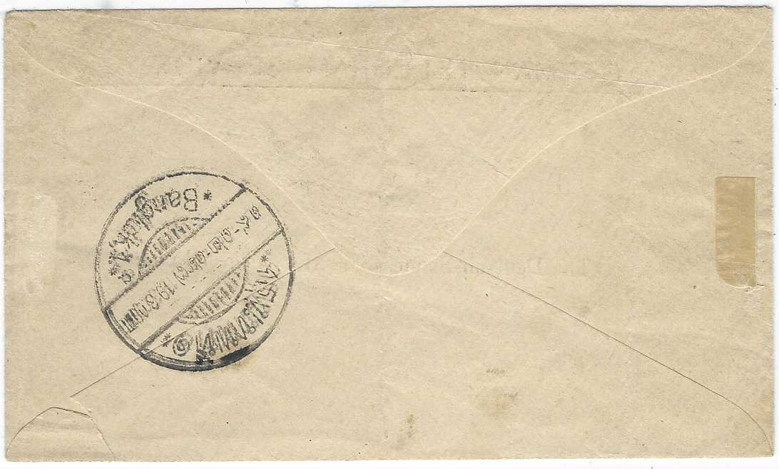 Thailand 1909 (19.3.) 'GERMAN TELEGRAM SERVICE' cover used within Bangkok bearing single franking 1908 Jubilee 1a. tied Bangkok 2 cds, reverse with Bangkok arrival cds; small fault at back on bottom right corner, otherwise good fresh condition.