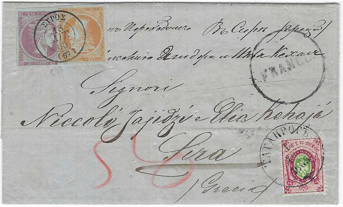 """Greece 1865 (1 Aug) entire to Sira franked 1858 30k. perf 12½ tied by Taganrog cds, Odessa rhomboid transit backstamp and black circular FRANCO on front, Syros arrival backstamp and taxed """"50""""  with Greek 10L and 40L added (40L touched margin at base)with fine Syros cds; a fine and attractive, scarce combination."""