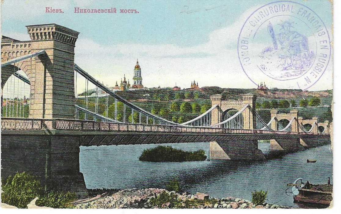 France (Russia) 1917 (14.8.) picture postcard of Kiev to Seurre, France, unfranked and bearing violet cachet on both sides 'Corps Automobile Chirugical Francaise En Russie No.1'.