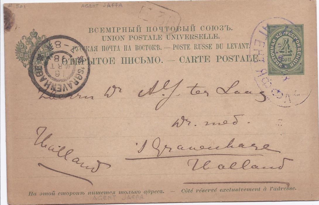 Russian Levant 1898 4k. postal stationery card to Holland cancelled by large violet double oval ROPIT/ AGENT YAFFA date stamp, arrival cancel at left. With message, slight overall toning but a good example of this usually illegible, rare date stamp.