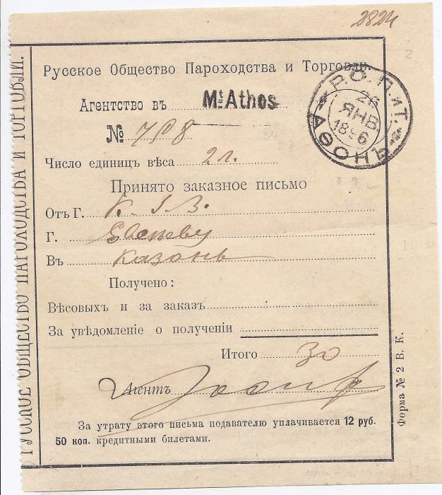 Russian Levant Two postal receipt forms from 1896 and 1913, each showing a different style ROPIT ATHOS or ROPIT MOUNT ATHOS date stamps; fine condition.