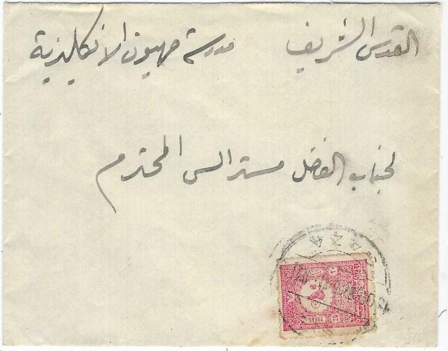 Palestine (Ottoman) 1905 cover to Jerusalem franked 20pa. tied bilingual Gaza despatch cds, some slight toning, a scarce despatch cancel.