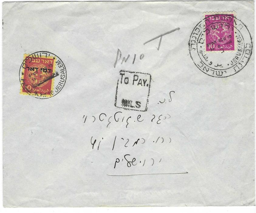 """Israel 1949 (14.2.) local Jerusalem envelope under-franked 10m., taxed with manuscript """"PN 10"""" and """"T"""", framed 'To Pay./ MILS' added below, at left a 1948 10m. magenta/yellow Postage Due added and tied Jerusalem cds, some light creasing clear of stamps."""