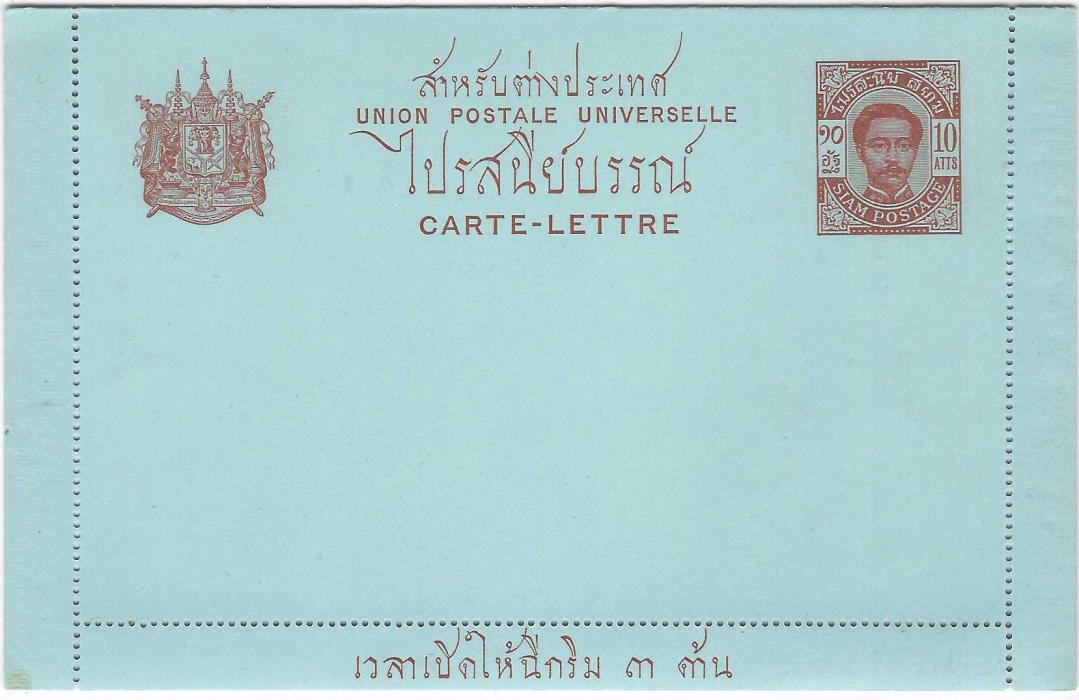 Thailand 1901 King Chulalongkorn set of four postal stationery letters cards in exceedingly fresh unused condition. Seldom seen in this quality.