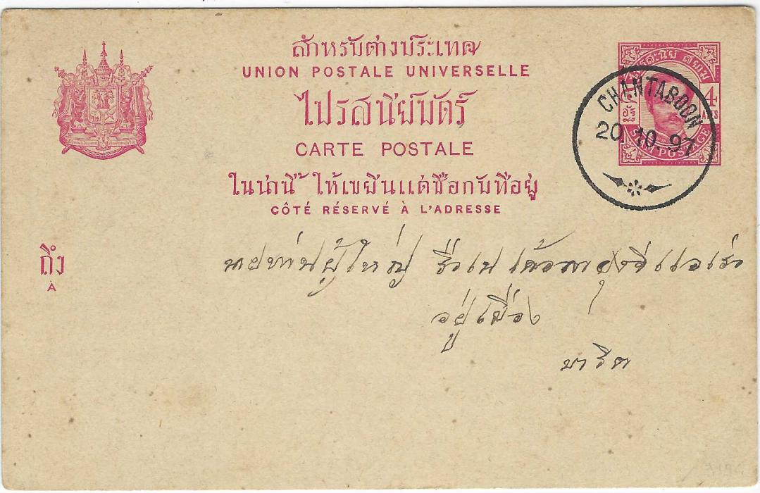 Thailand 1897 (20.10.) 4a. postal stationery card cto with exceedingly fine English language Chantaboon cds, without message
