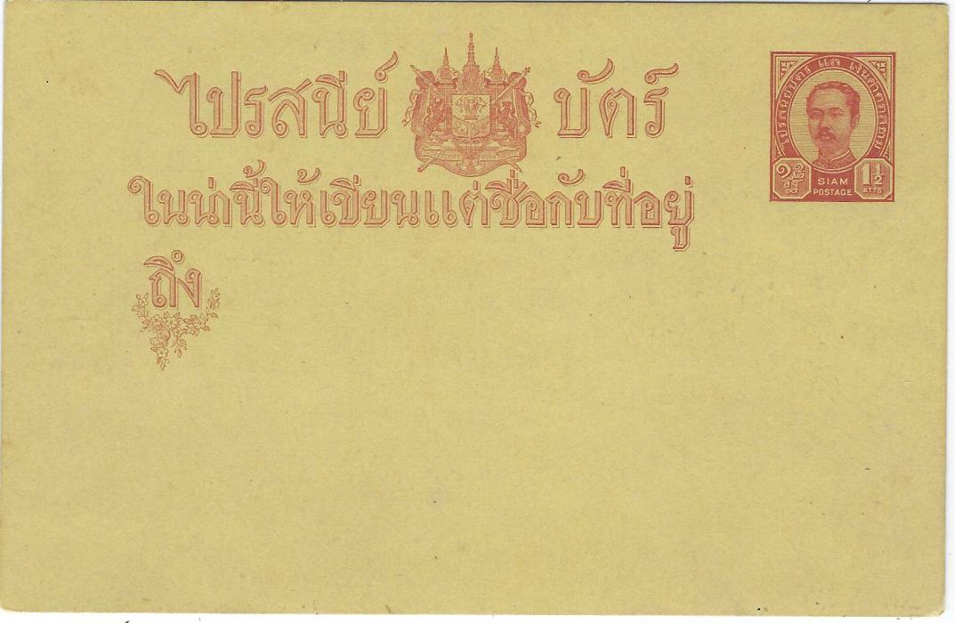 Thailand 1897 'Rejected Design' 1½a. postal stationery card very fine unused.