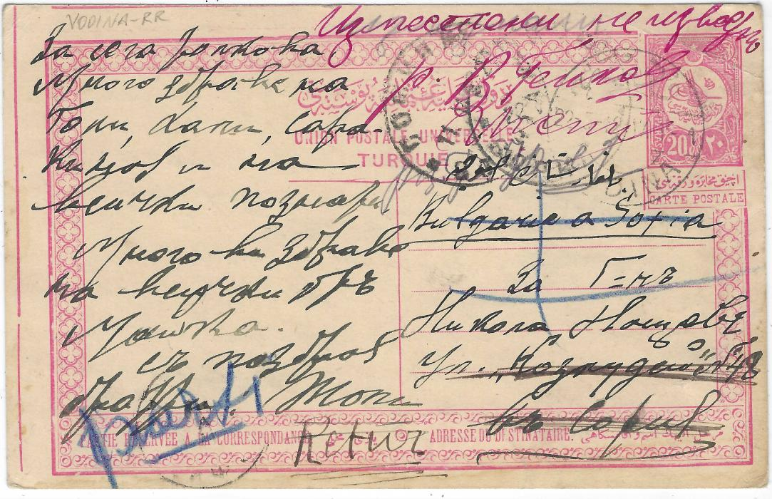 """Turkey (Ottoman Empire - Greece) 1912 20pa. postal stationery card to Sophia, Bulgaria cancelled bilingual VODINA cds, not found and showing manuscript notations """"parti"""" and """"Retur""""."""