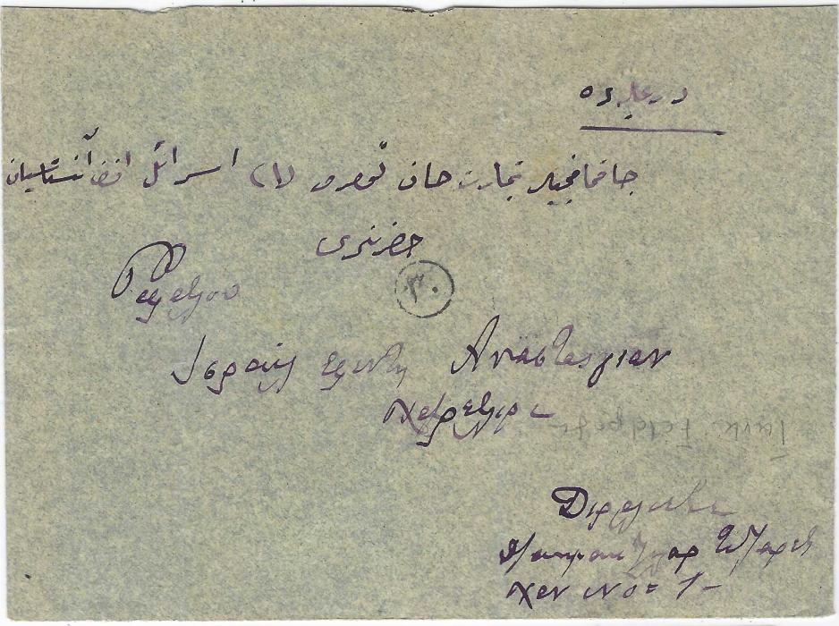 Turkey (Greek Occupation) 1921 envelope franked on reverse 1914 20pa red  (10) tied by Brousse 2 bilingual cds, Greek censor cachet at top; two vertical filing creases and some slight perf toning.